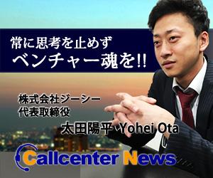 株式会社ジーシー 太田陽平